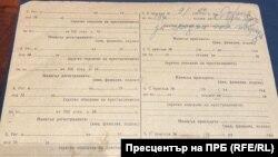 Задната страна на бланката с криминалната регистрация на Божков