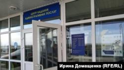 Центр предоставления админуслуг на КПВВ «Чонгар»