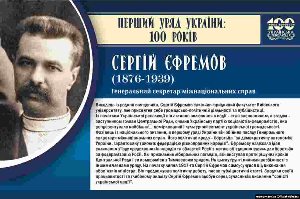 Сергій Єфремов, генеральний секретар міжнаціональних справ
