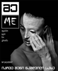 The Inclusive Foundation is unmasking homosexuality with its magazine, 'ME' (RFE/RL)