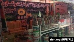 آرشیف، نمایشگاه تولیدات افغانستان