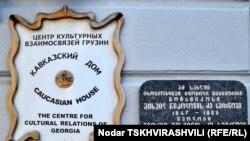 Наира Гелашвили, председатель центра о распоряжении президента о создании музея Смирновых узнала от журналистов