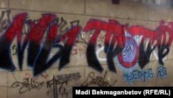 Надпись на стене в Алматы. Иллюстративное фото.
