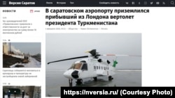 Вертолет президента Туркменистана в саратовском аэропорту.