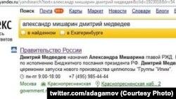 """Скриншот поисковой выдачи """"Яндекса"""""""