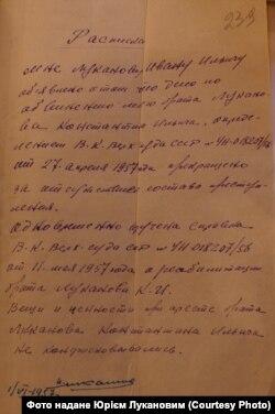 Розписка Івана Луканова про отримання відомостей щодо реабілітації брата Костянтина