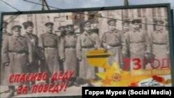 Генералы царской армии и император Николай II на баннере к 73-й годовщине победы в Великой Отечественной войне