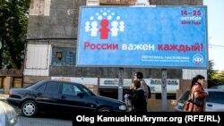 Биллборд в Крыму с призывом принять участие в переписи населения