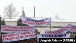 Митингуют сторонники бывшего губернатора Баткенской области, 1 февраля 2012г.
