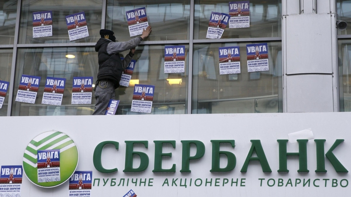 Нацбанк заявляет о нарушениях во время смены собственника украинской «дочки» «Сбербанка»