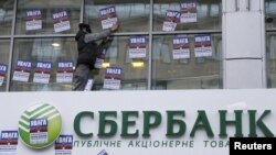 Акция протеста у одного из отделений Сбербанка в Киеве