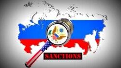 Когда с России снимут санкции за Крым?