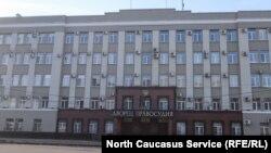 Суд в Северной Осетии, Владикавказ