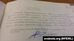 Відмова КДБ переглянути справу Андрія Кондратюка, затриманого разом із Олексієм Лобасенко