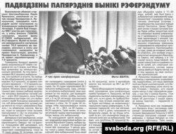 Газэта «Звязда» ад 26 лістапада 1996 году