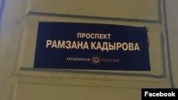 Надпись с именем главы Чечни Рамзана Кадырова на стене здания. Фотография со страницы «Открытой России» в Facebook'e.