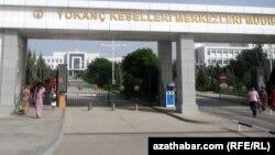 Инфекционная больница в Чоганлы, Ашхабад