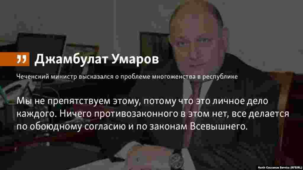 """13.07.2018 // Чеченский министр говоря о проблеме многоженства в республике отметил, что :""""Мы не препятствуем этому, потому что это личное дело каждого. Ничего противозаконного в этом нет, все делается по обоюдному согласию и по законам Всевышнего""""."""