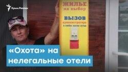 «Охота» на нелегальные отели Крыма | Крымский вечер