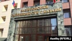 У здания Вахитовского районного суда в Казани.