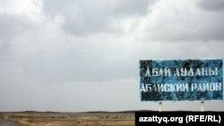 Казахстан. Фото из архива