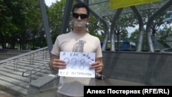 Пикет во Владивостоке