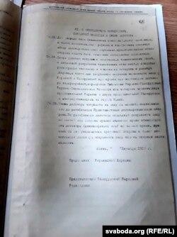 Угода про економічне співробітництво БНР і УНР залишилася непідписаною