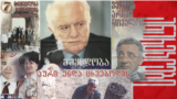 Georgia -- anareklebi election in georgia 1995 1999