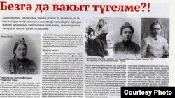 """""""Хикмәт"""" газетының бер бите"""
