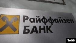 Табличка на отделении Райффайзенбанка в Москве