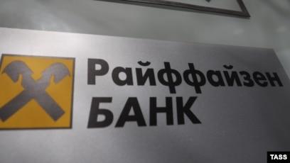 кредиты райффайзен банка