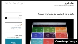 نمایی از صفحه اول وبسایت «ندای ایران»