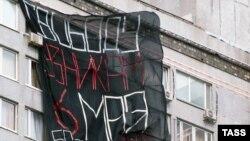 Годовщина событий на Болотной площади в Москве