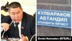 Депутат Абтандил Кулбараков. Табличка с названием улицы в селе Кырман.