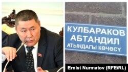 Депутаты Абтандил Кулбараков жана аты жазылган көчө тактайчасы.