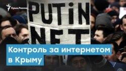 Контроль за интернетом в Крыму | Крымский вечер