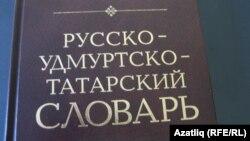 Рус-удмурт-татар сүзлеге