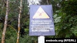 Адзіны знак радыяцыйнай небясьпекі за пяць кілямэтраў ад Боўшава