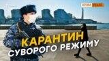 Поліція у гості. Як перевіряють самоізоляцію кримчан? (відео)