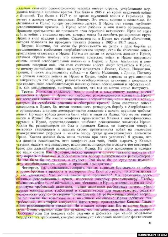 نامه استالین به پیشه وری در مجله نوایا ای نویشنیا ایستوریا متعلق به انستیتوی تاریخ معاصر روسیه، شماره ۳ مه-ژوئن ۱۹۹۴، ص ۲