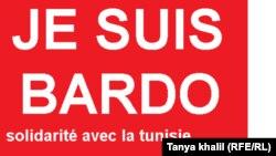 """""""أنا باردو"""" تضامنا مع تونس ضد الارهاب"""