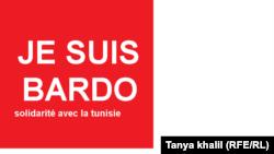 أنا باردو، تعبيرا عن التضامن مع تونس في وجه الارهاب 19 آذار 2015