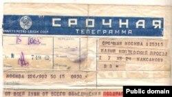 Телеграмма во времена СССР