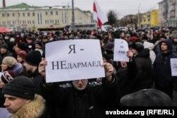 Гомель. Марш абураных беларусаў. 19 лютага 2017 г.