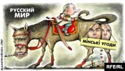 Так виглядатиме відхід Росії з Донбасу? Політична карикатура Олексія Кустовського