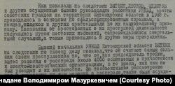 Фрагмент матеріалів перегляду справи, у якій фігурував Володимир Мазуркевич