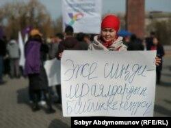 Бишкек. 8-март