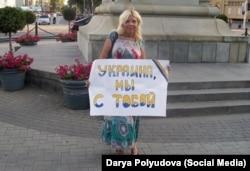 Дарина Полюдова
