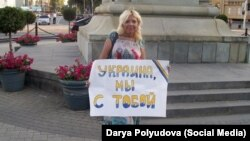 Оппозиция вәкиле Дарья Полюдова