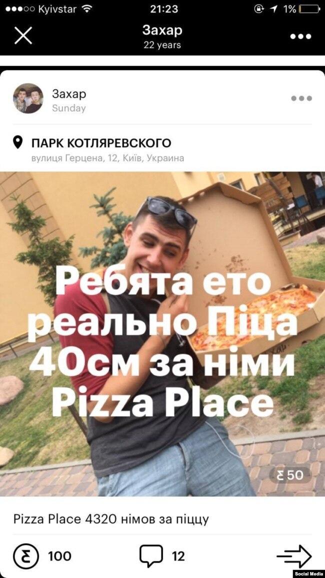 Піца за німи